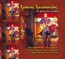 Греческая музыка бесплатно mp3 музыка