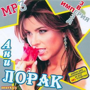 Ани Лорак  скачать песни и слушать бесплатно в формате mp3