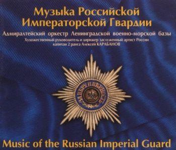 Music of the Russian Imperial Guard