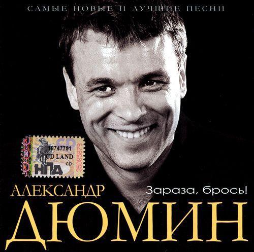 Скачать бесплатно сборник 2015 года новинки в машину русские песни