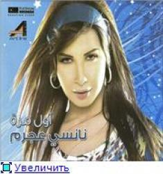 Nancy Ajram 2009 - Awel Marra (Live)